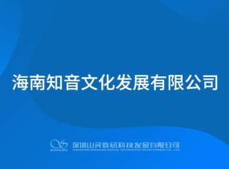 海南知音文化发展有限公司